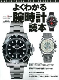 よくわかる腕時計読本