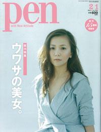 pen (ペン) 2013 年2月号