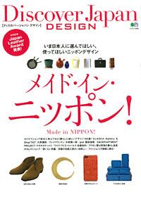 Discover Japan DESIGN メイド・イン・ニッポン