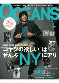 OCEANS(オーシャンズ) 1月号 No.70