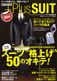 FINEBOYS+Plus SUIT  11-12月号 Vol.16
