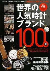 世界の人気時計ブランド100