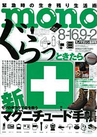 Mono(モノ・マガジン) 2011 NO.655