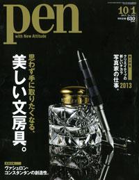 pen 10/1 2013 No.545