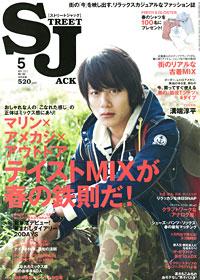 Street Jack(ストリートジャック) 2011 5月号