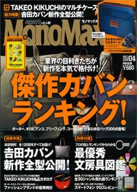 MonoMax 2011 4月号