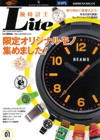 腕時計王Lite vol.1