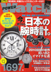 POWER WATCH no.55