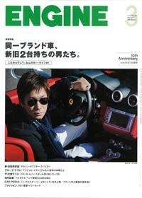 ENGINE(エンジン) 3月号