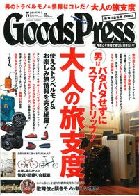 GoodsPress(グッズプレス) 5月号