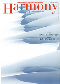 Harmony 2014/1,2