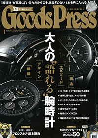 GoodsPress(グッズプレス) 1月号