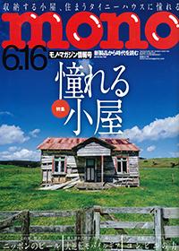 mono(モノ・マガジン)2016年6月号