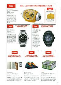 GoodsPress(グッズプレス) 7月号
