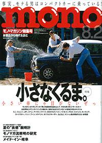 mono(モノ・マガジン)2016年4月号