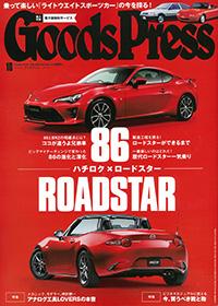 GoodsPress(グッズプレス) 10月号