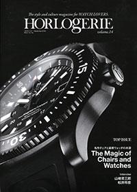 Horlogerie vol.14 2016.September