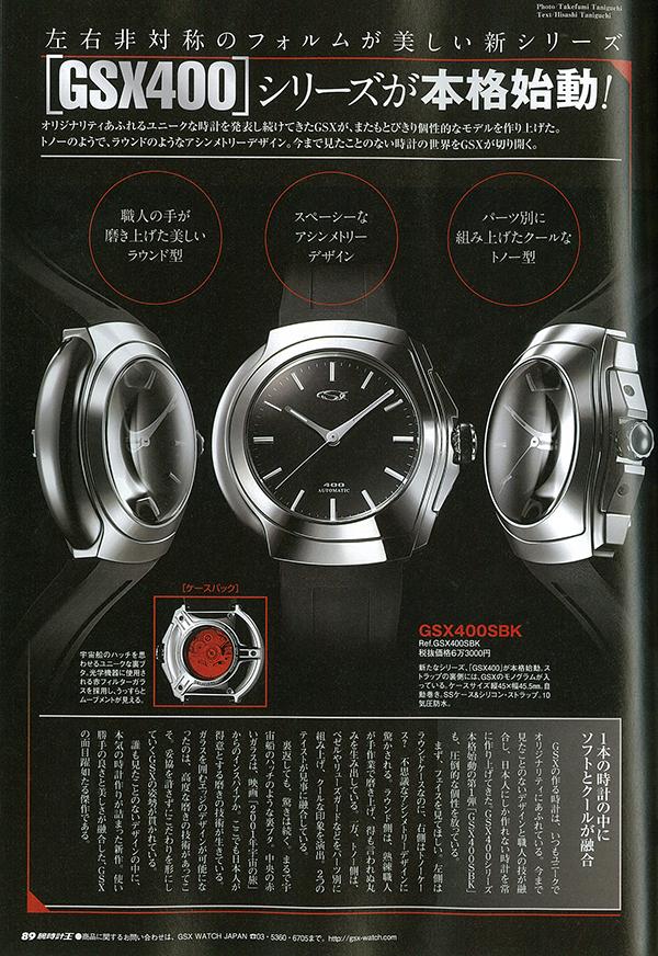 腕時計王 6月号