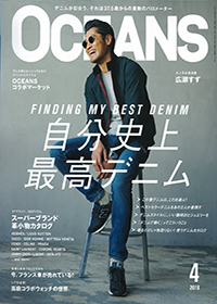 OCEANS(オーシャンズ) 4月号 No.145